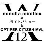minolta miniflex の ライトバリュー と OPTIPER CITIZEN MVL