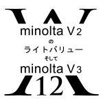 minolta V2 の ライトバリュー そして minolta V3